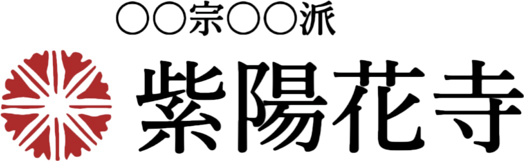 デモサイト/○○寺
